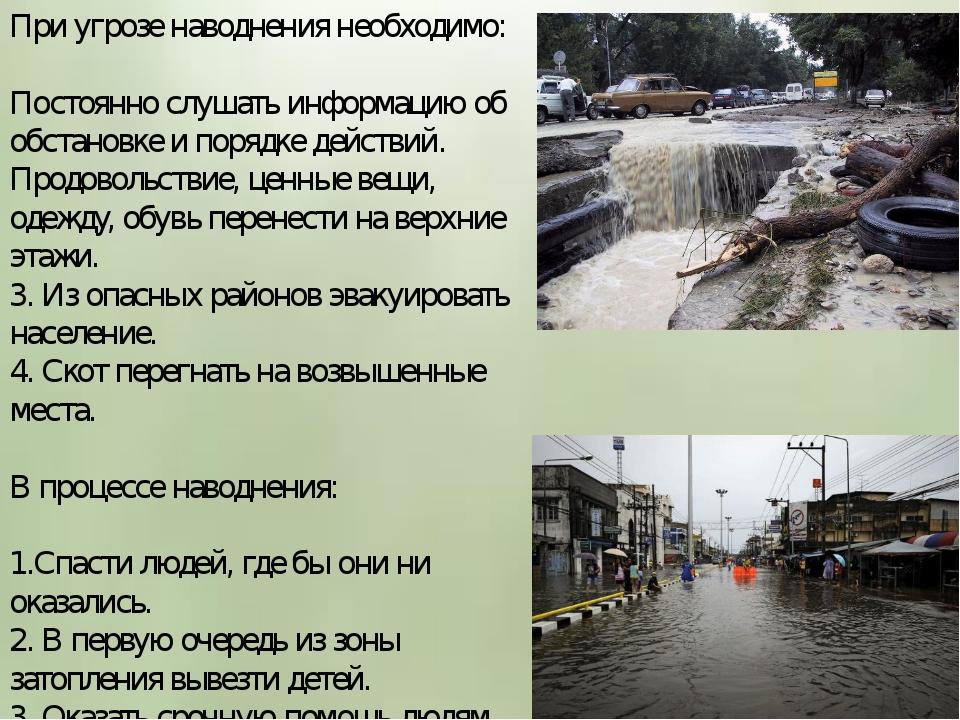 При угрозе наводнения необходимо: Постоянно слушать информацию об обстановке...