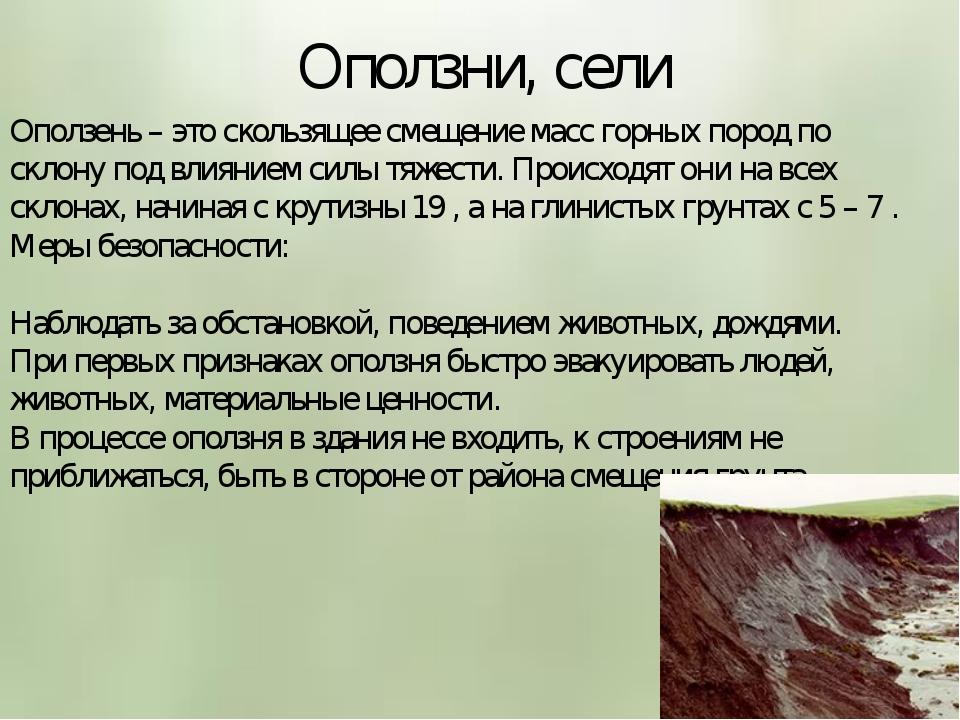 Оползни, сели Оползень – это скользящее смещение масс горных пород по склону...