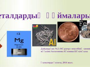 Металдардың құймалары Дайындаған: №2 «Мұрагер» мектебінің химия пәні мұғалімі