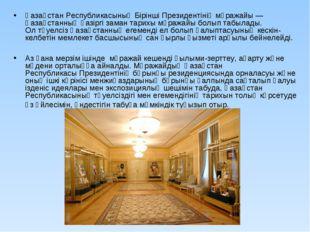 Қазақстан Республикасының Бірінші Президентінің мұражайы—Қазақстанныңқазір