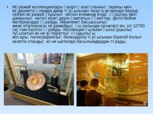Мұражай коллекциялары қазіргі Қазақстанның тарихы мен мәдениетін әлемдік даму