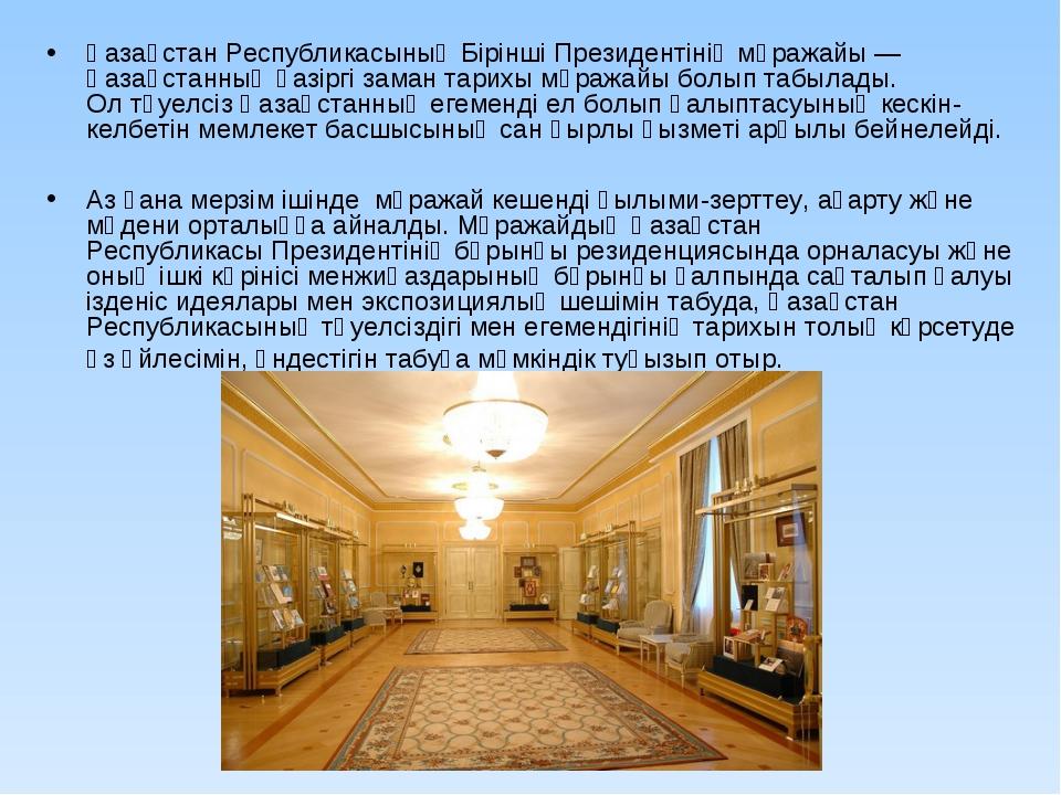 Қазақстан Республикасының Бірінші Президентінің мұражайы—Қазақстанныңқазір...