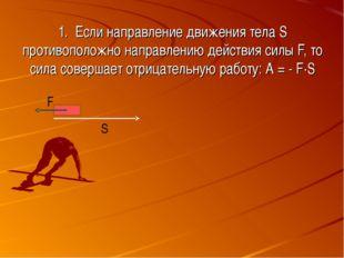1. Если направление движения тела S противоположно направлению действия силы