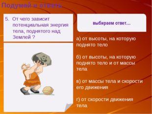 выбираем ответ… а) от высоты, на которую поднято тело б) от высоты, на котор