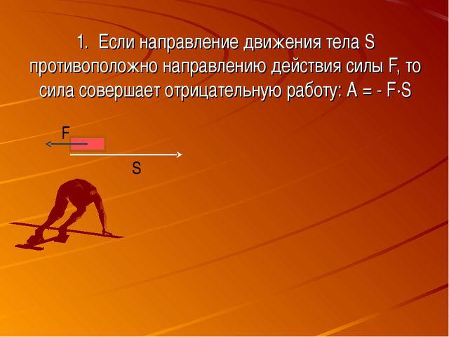 1. Если направление движения тела S противоположно направлению действия силы...