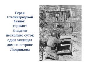 Герои Сталинградской битвы: сержант Злыднев несколько суток один защищал дом