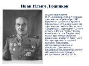 Иван Ильич Людников Под командованием И.И.Людникова 138-я стрелковая дивизи