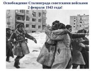 Освобождение Сталинграда советскими войсками 2 февраля 1943 года!