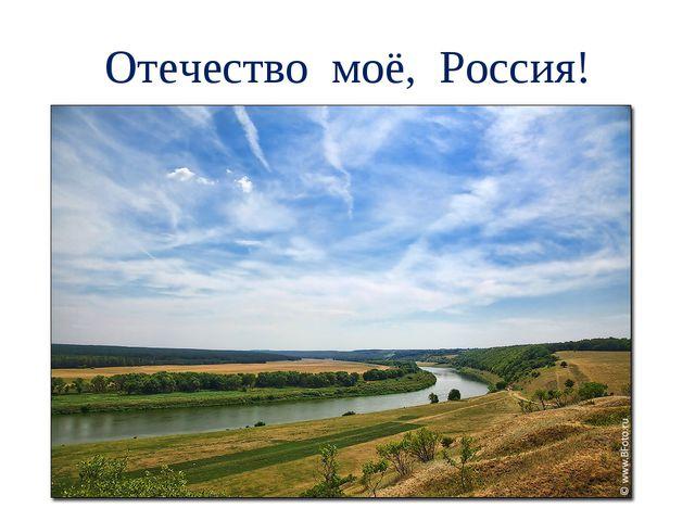 Отечество моё, Россия!