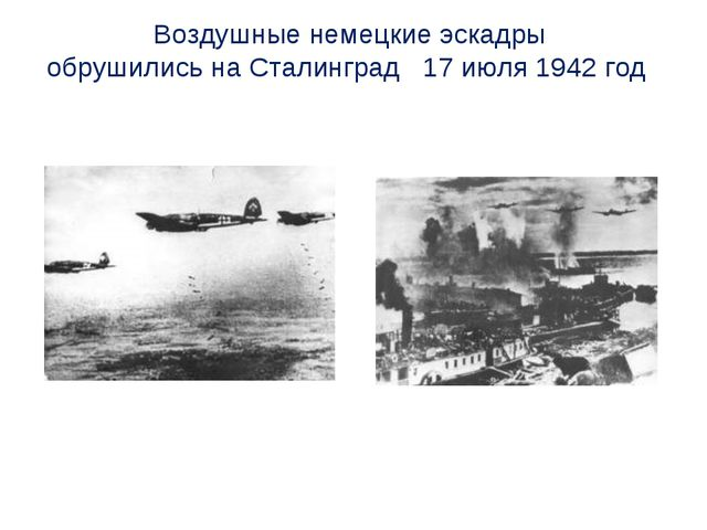 Воздушные немецкие эскадры обрушились на Сталинград 17 июля 1942 год