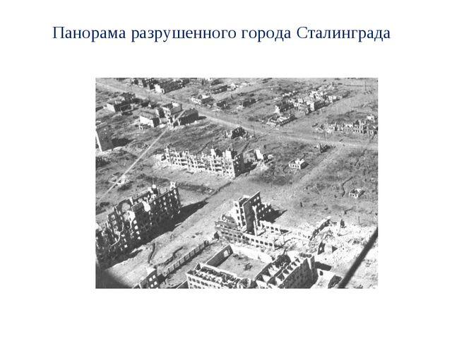 Панорама разрушенного города Сталинграда