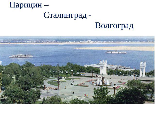 Царицин – Сталинград - Волгоград