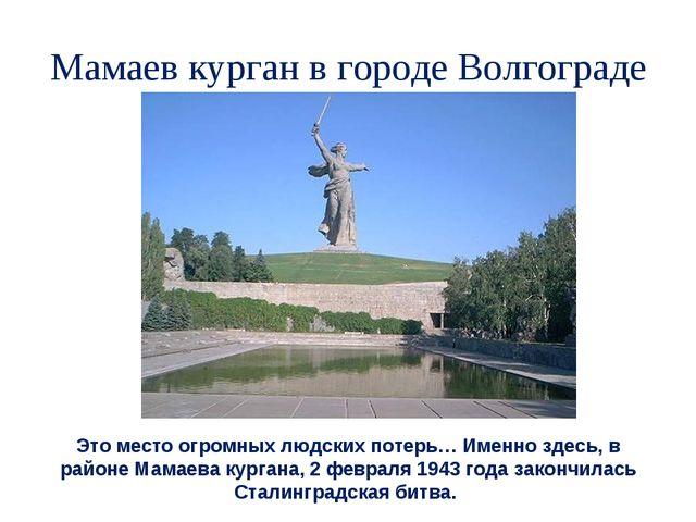 Мамаев курган в городе Волгограде Это место огромных людских потерь… Именно з...