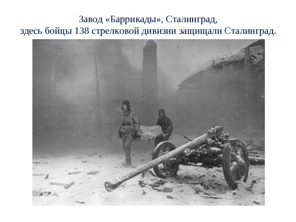 Завод «Баррикады», Сталинград, здесь бойцы 138 стрелковой дивизии защищали Ст...