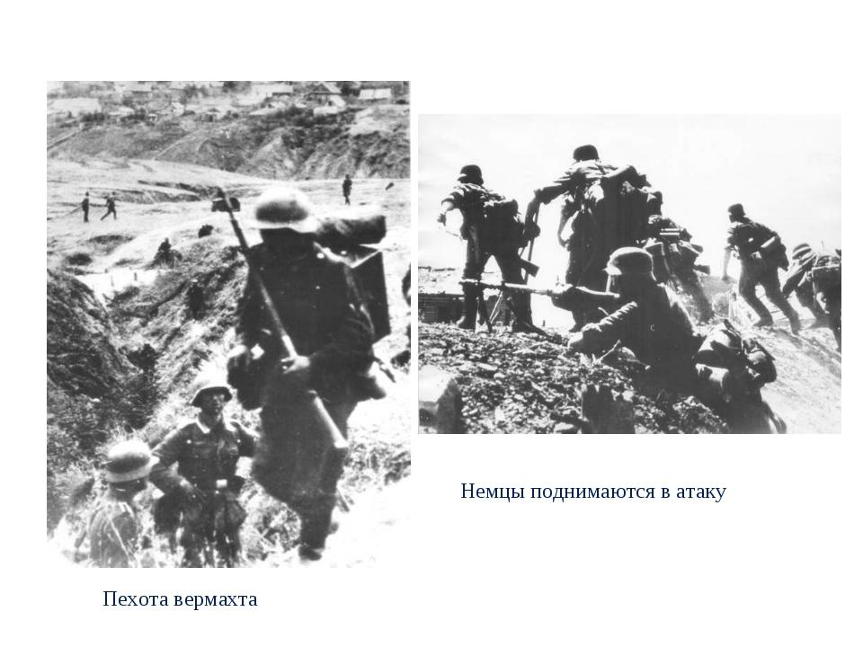 Пехота вермахта Немцы поднимаются в атаку
