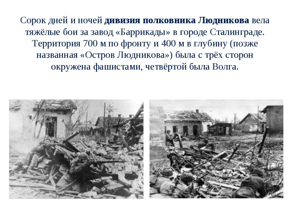 Сорок дней и ночей дивизия полковника Людникова вела тяжёлые бои за завод «Б...