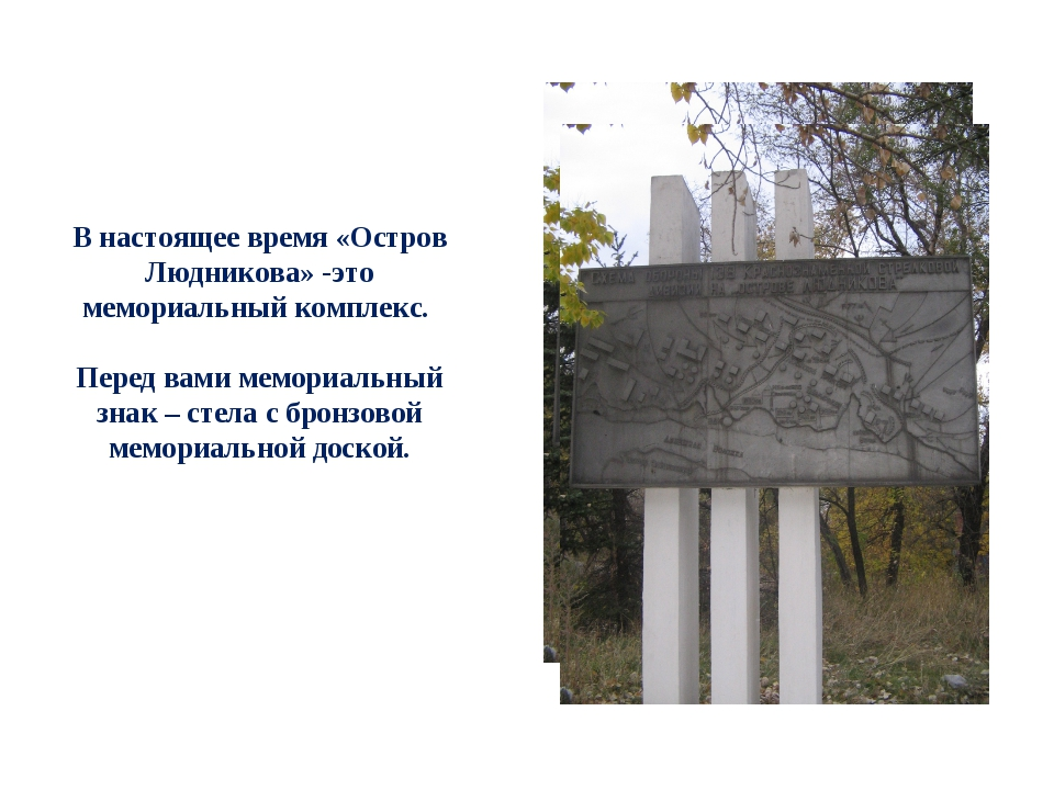 В настоящее время «Остров Людникова» -это мемориальный комплекс. Перед вами м...