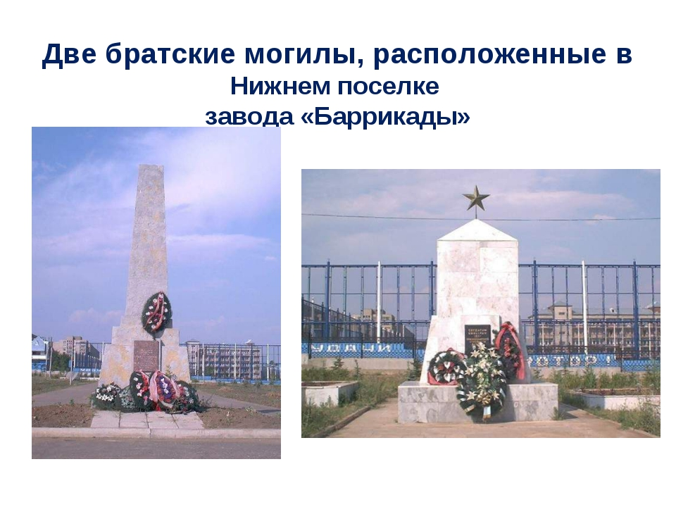 Две братские могилы, расположенные в Нижнем поселке завода «Баррикады»