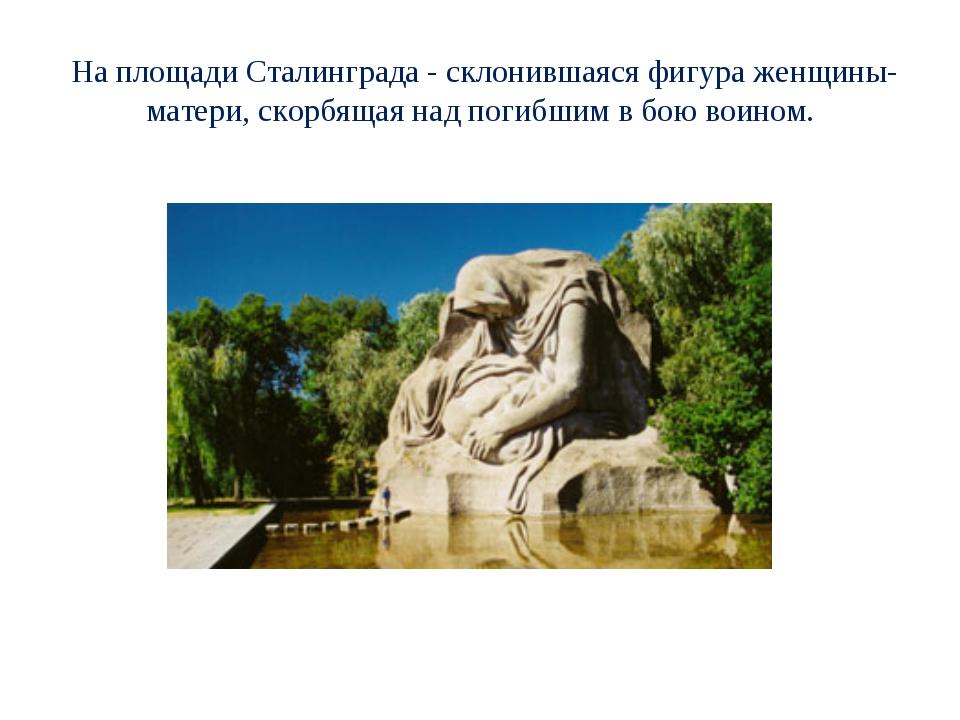 На площади Сталинграда - склонившаяся фигура женщины-матери, скорбящая над п...