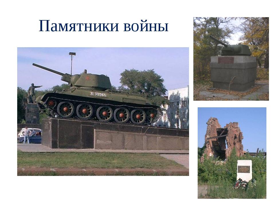 Памятники войны
