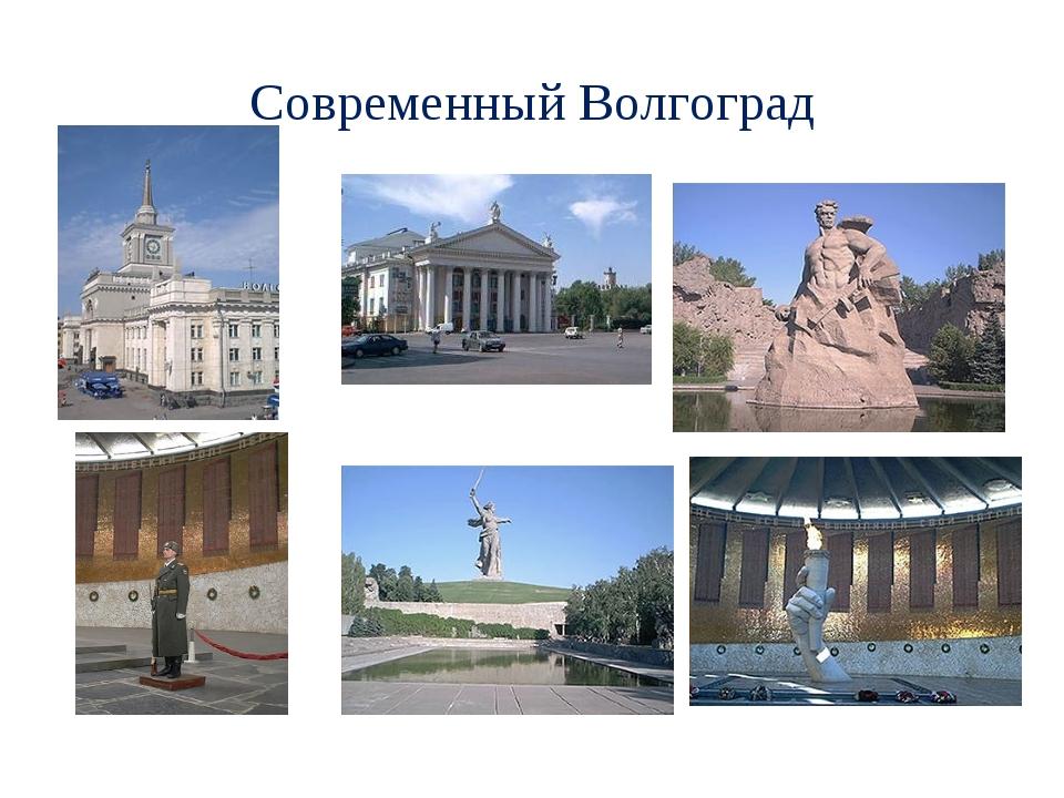 Современный Волгоград