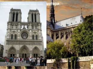 СоборПарижскойБогоматери, Париж, Франция. СоборПарижскойБогоматериначали