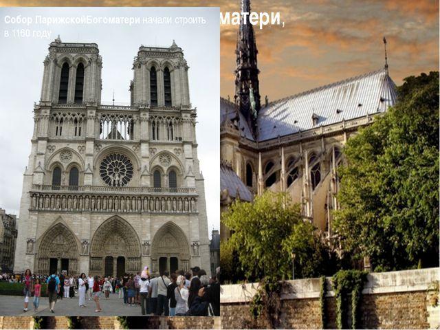СоборПарижскойБогоматери, Париж, Франция. СоборПарижскойБогоматериначали...