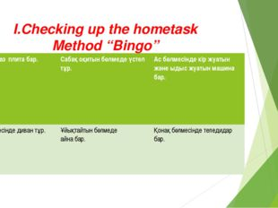 "I.Checking up the hometask Method ""Bingo"" Асханада газ плита бар.Сабақ оқиты"
