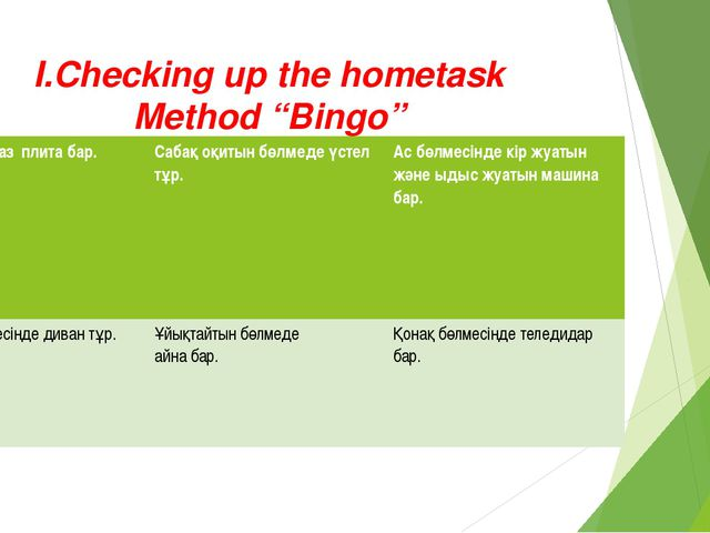 "I.Checking up the hometask Method ""Bingo"" Асханада газ плита бар.Сабақ оқиты..."