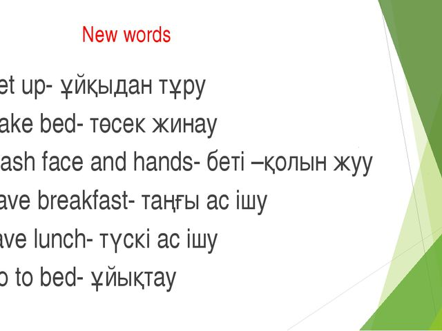 New words Get up- ұйқыдан тұру Make bed- төсек жинау Wash face and hands- бет...