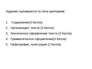 Задание оценивается по пяти критериям: 1. Содержание(3 балла) 2.Организация