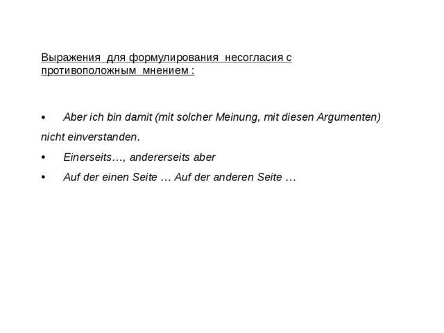 Выражения для формулирования несогласия с противоположным мнением : •Aber ic...
