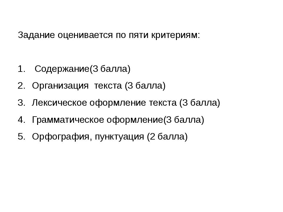 Задание оценивается по пяти критериям: 1. Содержание(3 балла) 2.Организация...