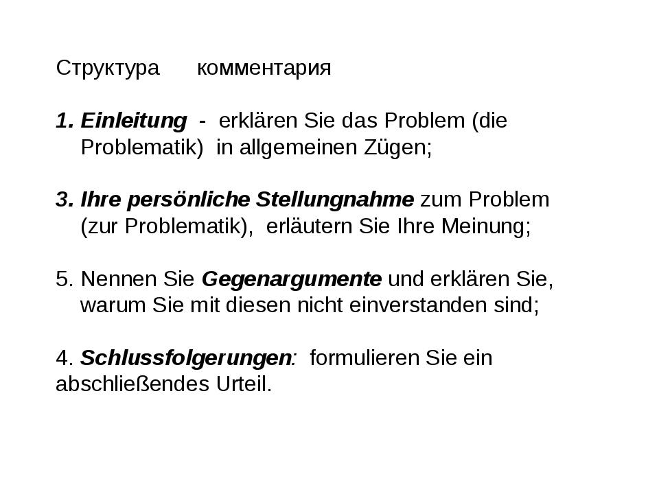 Структура комментария Einleitung - erklären Sie das Problem (die Problematik)...