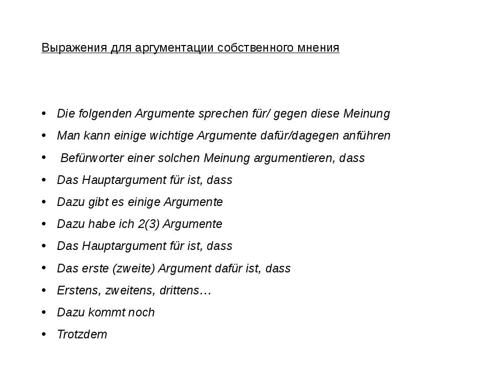 Выражения для аргументации собственного мнения Die folgenden Argumente sprech...