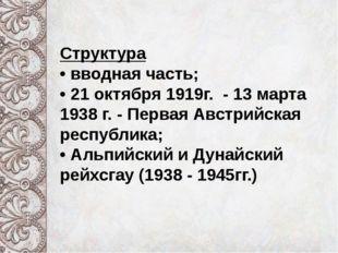 Структура • вводная часть; • 21 октября 1919г. - 13 марта 1938 г. - Первая А