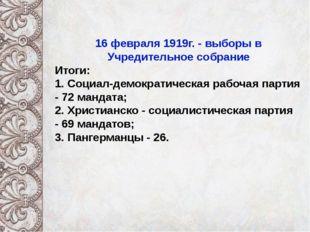 16 февраля 1919г. - выборы в Учредительное собрание Итоги: 1. Социал-демокра