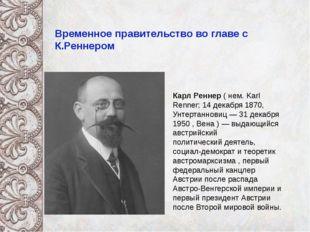 Временное правительство во главе с К.Реннером Карл Реннер ( нем. Karl Renner
