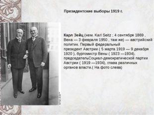 Карл Зейц (нем. Karl Seitz ; 4 сентября 1869 , Вена — 3 февраля 1950 , там ж