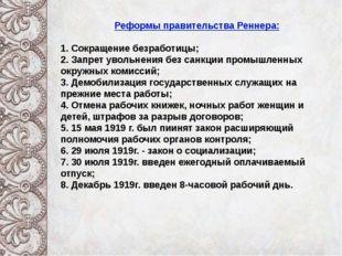 Реформы правительства Реннера: 1. Сокращение безработицы; 2. Запрет увольнени