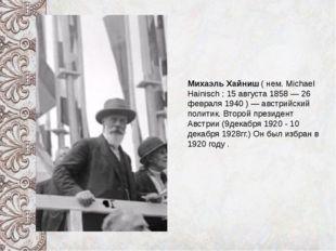 Михаэль Хайниш ( нем. Michael Hainisch ; 15 августа 1858 — 26 февраля 1940 )
