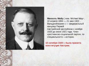 Михаэль Майр ( нем. Michael Mayr ; 10 апреля 1864 — 21 мая 1922 , Вальднойки