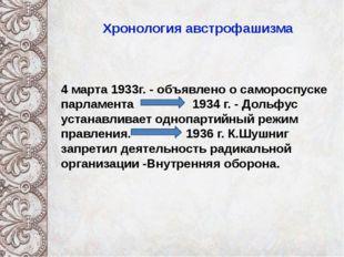 Хронология австрофашизма 4 марта 1933г. - объявлено о самороспуске парламента