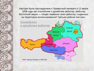 Австрия была присоединена к Германской империи в 13 марта 1938 года как Альп