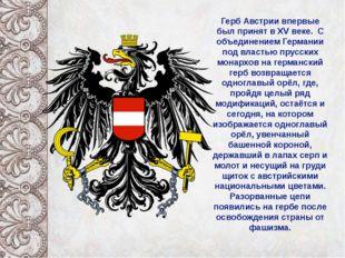 Герб Австрии впервые был принят в XV веке. С объединением Германии под власт