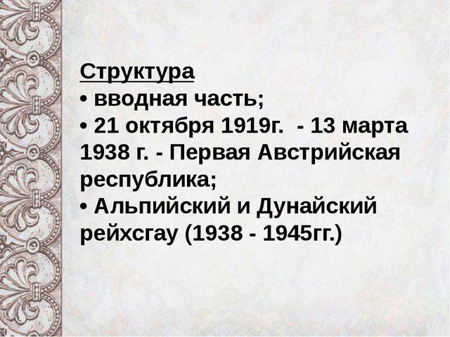 Структура • вводная часть; • 21 октября 1919г. - 13 марта 1938 г. - Первая А...