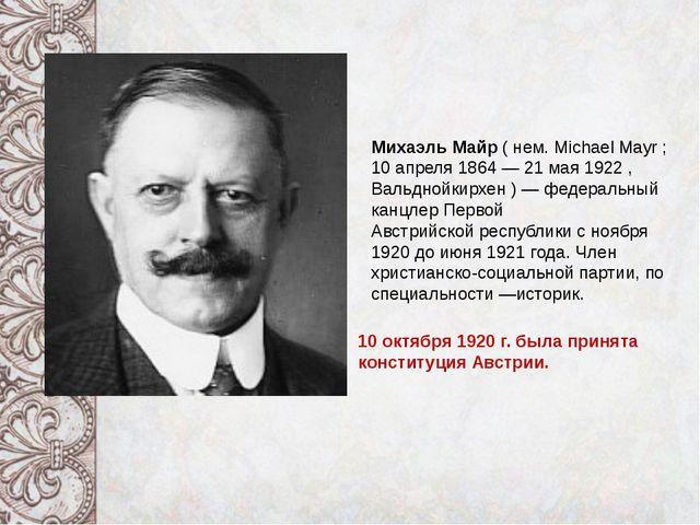 Михаэль Майр ( нем. Michael Mayr ; 10 апреля 1864 — 21 мая 1922 , Вальднойки...
