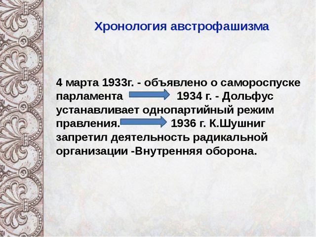 Хронология австрофашизма 4 марта 1933г. - объявлено о самороспуске парламента...