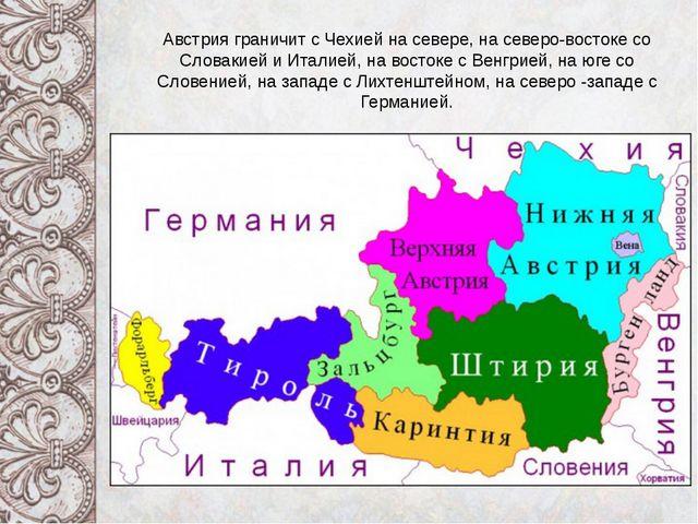 Австрия граничит с Чехией на севере, на северо-востоке со Словакией и Италие...