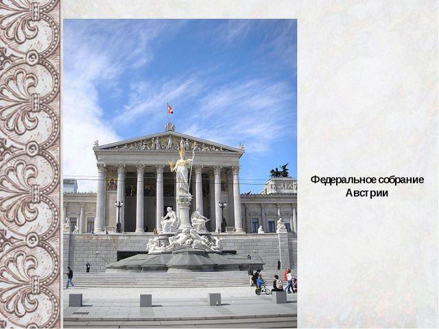 Федеральное собрание Австрии